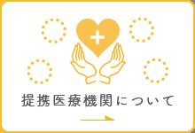 提携医療機関について