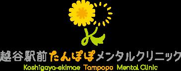 越谷駅前たんぽぽメンタルクリニック